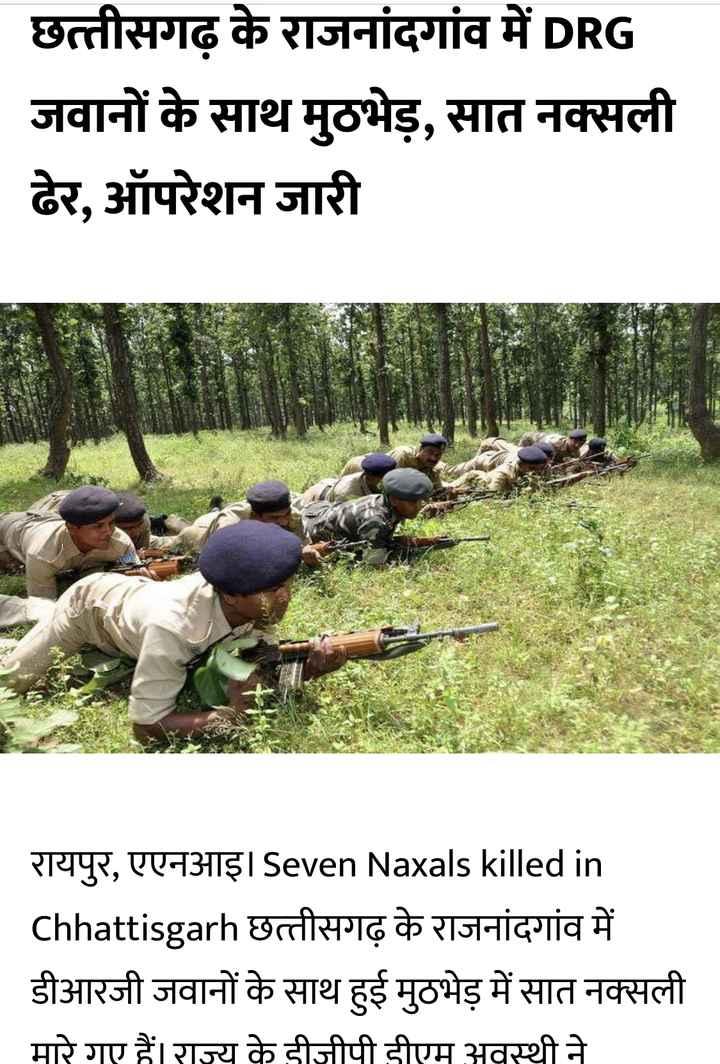 📺 ब्रेकिंग न्यूज - छत्तीसगढ़ के राजनांदगांव में DRG | जवानों के साथ मुठभेड़ , सात नक्सली | ढेर , ऑपरेशन जारी | रायपुर , एएनआइ । Seven Naxals killed in Chhattisgarh छत्तीसगढ़ के राजनांदगांव में डीआरजी जवानों के साथ हुई मुठभेड़ में सात नक्सली मारे गए हैं । राज्य के डीजीपी डीएम अवस्थी ने - ShareChat