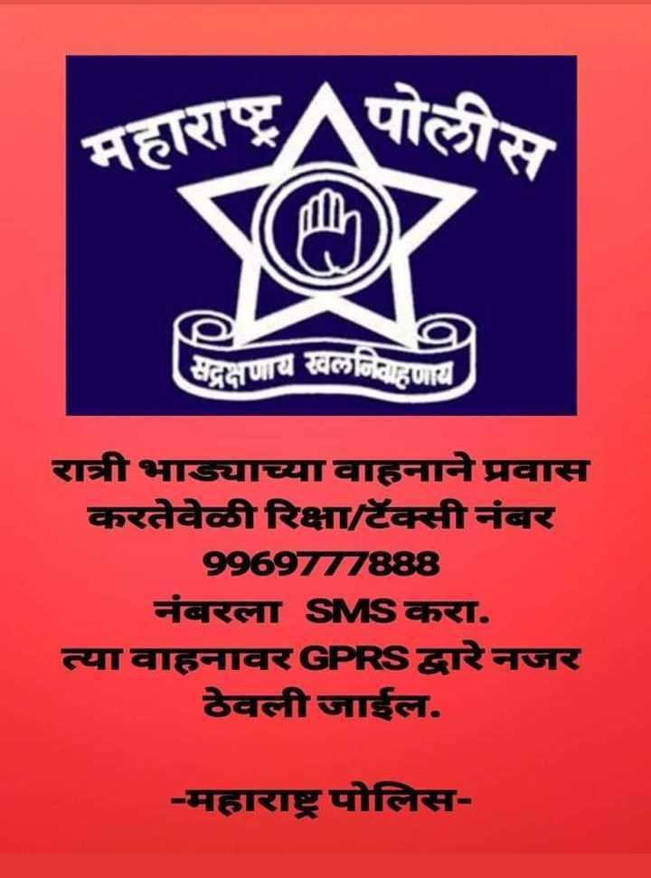 🗞ब्रेकिंग न्यूज - महाराष्ट्र पोलीस सद्रक्षणाय खलनिवाहणाय रात्री भाड्याच्या वाहनाने प्रवास करतेवेळी रिक्षा / टॅक्सी नंबर 9969777888 नंबरला SMS करा . त्या वाहनावर GPRS द्वारे नजर ठेवली जाईल . - महाराष्ट्र पोलिस - ShareChat