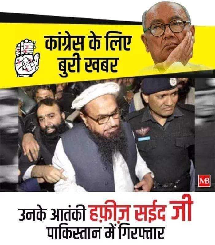 🗞ब्रेकिंग न्यूज - व कांग्रेस के लिए बुटी खबर । MB उनके आतंकी हफ़ीज़ सईद जी पाकिस्तान में गिरफ्तार - ShareChat