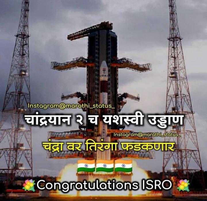 🗞ब्रेकिंग न्यूज - Instagram @ marathi _ status _ चांद्रयान २ च यशस्वी उड्डाण Instagram @ marathi _ status _ चंद्रा वर तिरंगा फडकणार १007 Congratulations ISRO - ShareChat