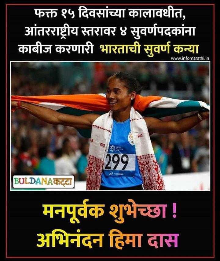 🗞ब्रेकिंग न्यूज - | फक्त १५ दिवसांच्या कालावधीत , आंतरराष्ट्रीय स्तरावर ४ सुवर्णपदकांना काबीज करणारी भारताची सुवर्ण कन्या www . infomarathi . in BULDANAकट्टा मनपूर्वक शुभेच्छा ! अभिनंदन हिमा दास - ShareChat