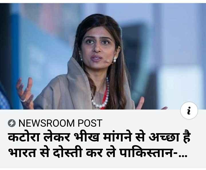 📺 ब्रेकिंग न्यूज - NEWSROOM POST कटोरा लेकर भीख मांगने से अच्छा है भारत से दोस्ती कर ले पाकिस्तान - . . . - ShareChat