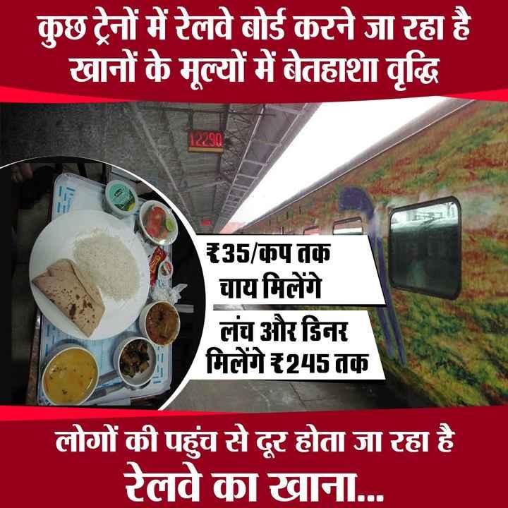 ब्रेकिंग न्यूज़ - कुछ ट्रेनों में रेलवे बोर्ड करने जा रहा है खानों के मूल्यों में बेतहाशा वृद्धि 122901 ₹35 / कप तक चाय मिलेंगे लंच और डिनर मिलेंगे₹245 तक लोगों की पहुंच से दूर होता जा रहा है रेलवे का खाना . . . - ShareChat