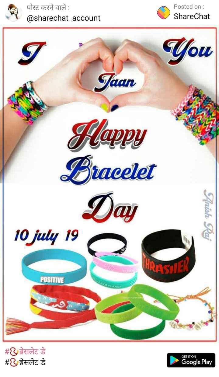 📿ब्रेसलेट डे - पोस्ट करने वाले : @ sharechat _ account Posted on : ShareChat You Jaan Happy Bracelet Day Anish Raj 10 july 19 HRASHER POSITIVE SEXO EL # # kusta siste GET IT ON Google Play - ShareChat