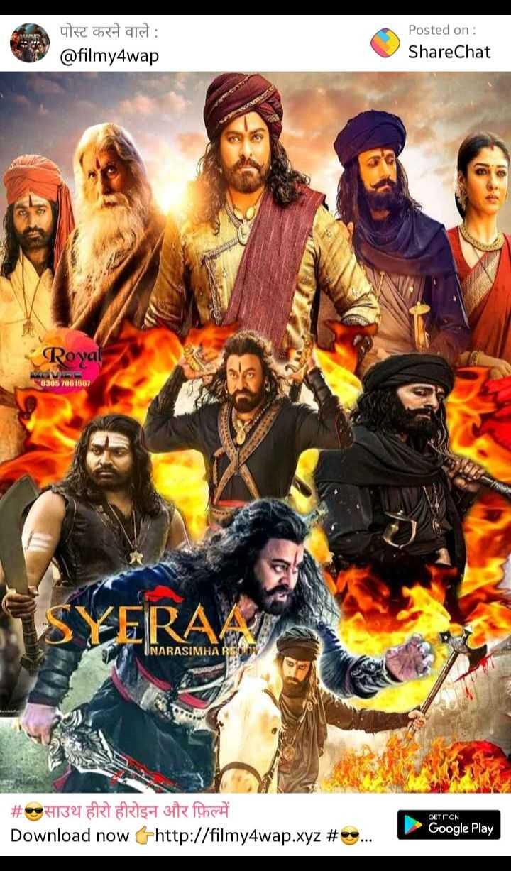 📱 ब्लॉगिंग में - स्मार्टफोन - पोस्ट करने वाले : @ filmy4wap Posted on : ShareChat Royal FOROS 7061587 UNARASIMHA # साउथ हीरो हीरोइन और फ़िल्में Download now http : / / filmywap . xyz # . . . GET IT ON Google Play Go - ShareChat