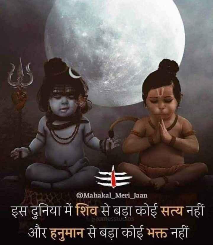 🙏 भक्त नंबर-वन - @ Mahakal _ Meri Jaan इस दुनिया में शिव से बड़ा कोई सत्य नहीं और हनुमान से बड़ा कोई भक्त नहीं OneSST - ShareChat