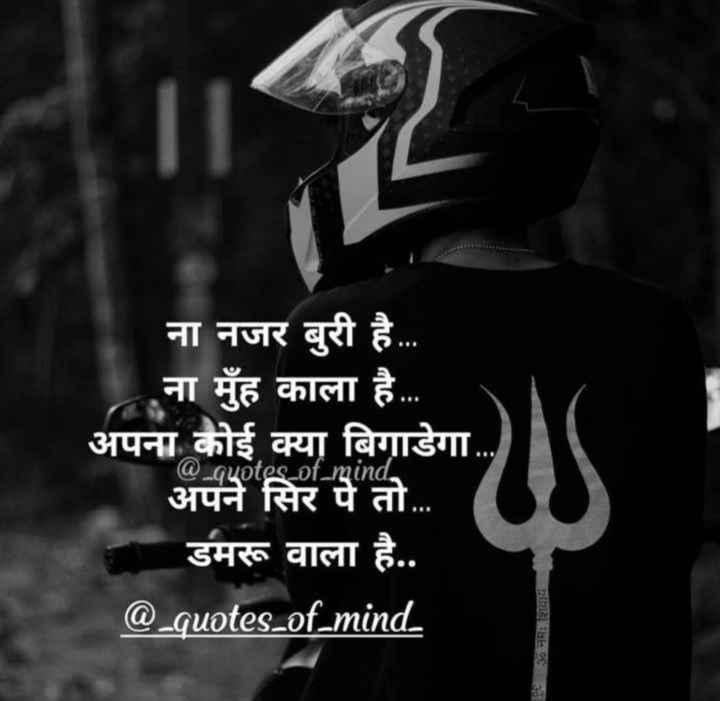 🙏 भक्त नंबर-वन - Am ना नजर बुरी है . . . ना मुँह काला है . . . अपना कोई क्या बिगाडेगा . . @ _ quotes of minda अपने सिर पे तो . . . डमरू वाला है . . @ _ quotes _ of _ mind - ShareChat