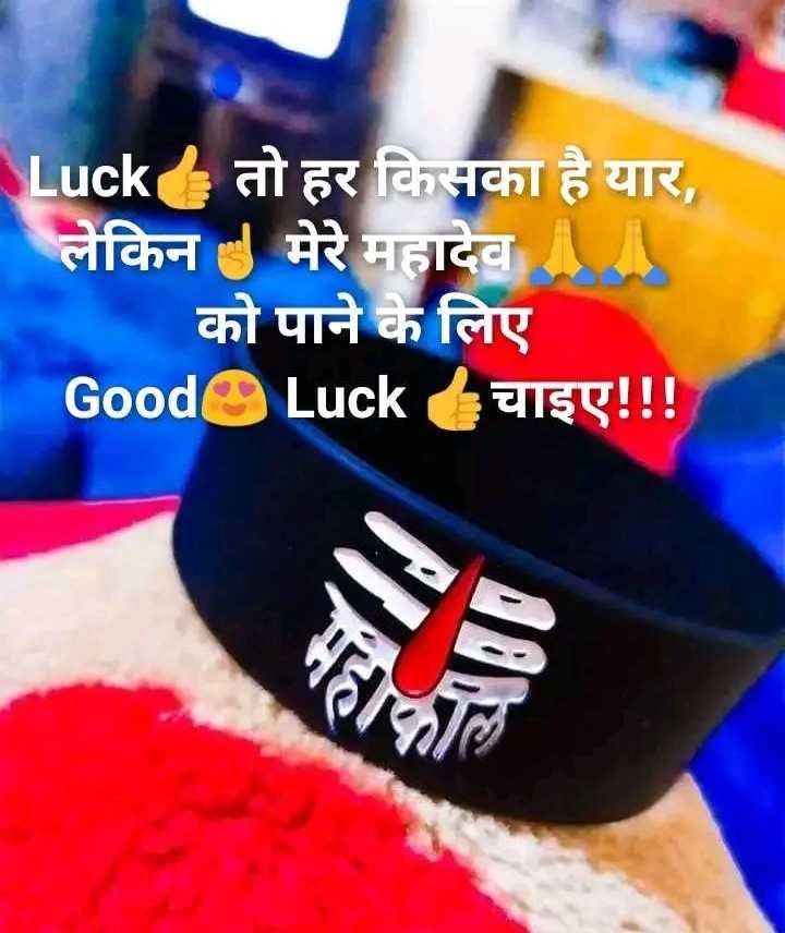 🙏 भक्त नंबर-वन - Luck ' तो हर किसका है यार , लेकिन ' मेरे महादेव । को पाने के लिए Good Luck ( चाइए ! ! ! - ShareChat