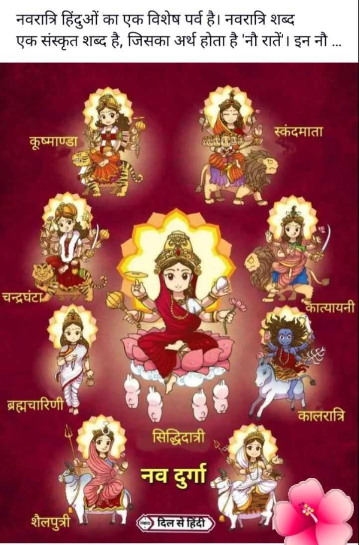 📚  भक्तिसरोवर 📚 - नवरात्रि हिंदुओं का एक विशेष पर्व है । नवरात्रि शब्द एक संस्कृत शब्द है , जिसका अर्थ होता है ' नौ रातें ' । इन नौ . . . 6 स्कंदमाता कूष्माण्डा चन्द्रघंटा कात्यायनी ब्रह्मचारिणी कालरात्रि सिद्धिदात्री नव दुर शैलपुत्री ॥ HD दिल से हिंदी ) - ShareChat