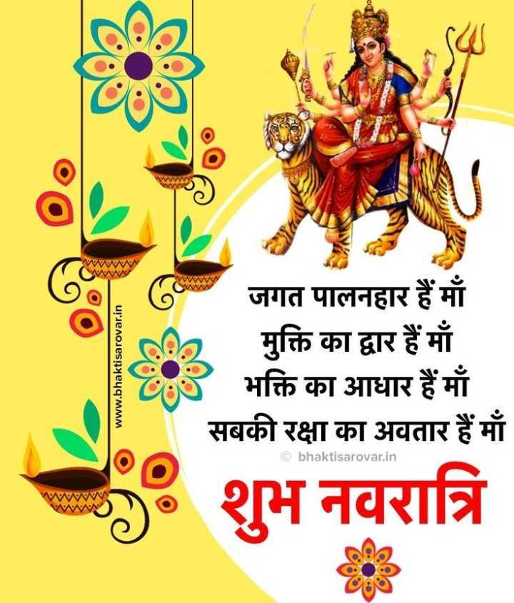📚  भक्तिसरोवर 📚 - wwwww ENNNNN www . bhaktisarovar . in - जगत पालनहार हैं माँ । मुक्ति का द्वार हैं माँ भक्ति का आधार हैं माँ सबकी रक्षा का अवतार हैं माँ शुभ नवरात्रि © bhaktisarovar . in - ShareChat