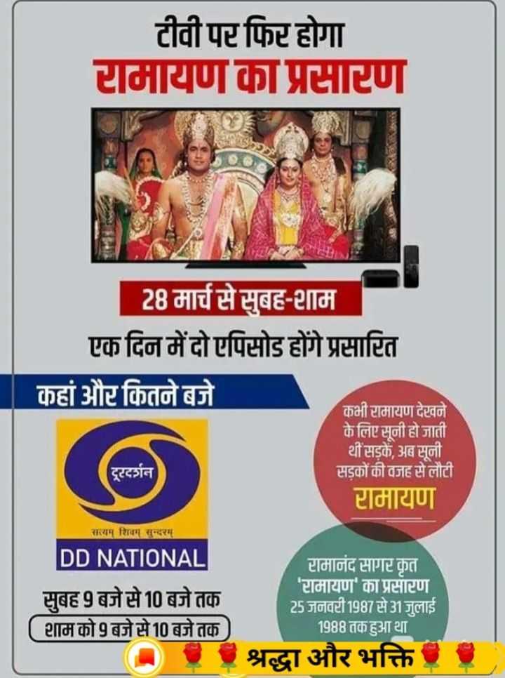 📚  भक्तिसरोवर 📚 - टीवी पर फिर होगा रामायण का प्रसारण 28 मार्च से सुबह - शाम एक दिन में दो एपिसोड होंगे प्रसारित कहां और कितने बजे कभी रामायण देखने के लिए सूनी हो जाती थीं सड़कें , अब सूनी दूरदर्शन सड़कों की वजह से लौटी रामायण सत्यम शिवम् सुन्दरम् DD NATIONAL सुबह 9 बजे से 10 बजे तक ( शाम को 9 बजे से 10 बजे तक ) रामानंद सागर कृत ' रामायण ' का प्रसारण 25 जनवरी 1987 से 31 जुलाई 1988 तक हुआ था श्रद्धा और भक्ति - ShareChat