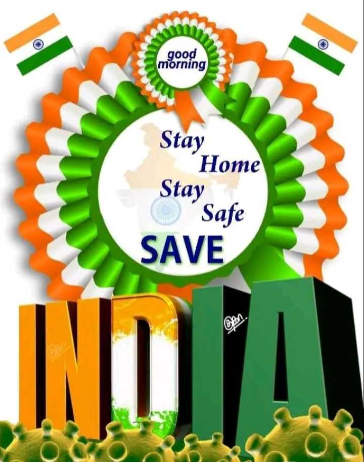 📚  भक्तिसरोवर 📚 - good morning Stay Home Stay Safe SAVE - ShareChat