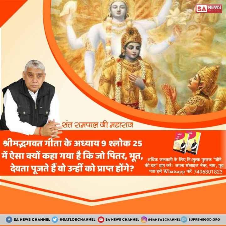 भक्ति सागर - SA NEWS संत रामपाल जी महाराज श्रीमद्भगवत गीता के अध्याय 9 श्लोक 25 में ऐसा क्यों कहा गया है किजो पितर , भूत , अधिक जानकारी के लिए निःशुल्क पुस्तक जीने देवता पूजते हैं वो उन्हीं को प्राप्त होंगे ? की राह प्राप्त करें । अपना मोबाइल नंबर , नाम , पूरा की राह प्राप्त करें । अपना मोबाइल नंबर , नाम , पूरा f SA NEWS CHANNEL Y @ SATLOKCHANNEL OSA NEWS CHANNEL OOSANEWSCHANNEL O SUPREMEGOD . ORG - ShareChat