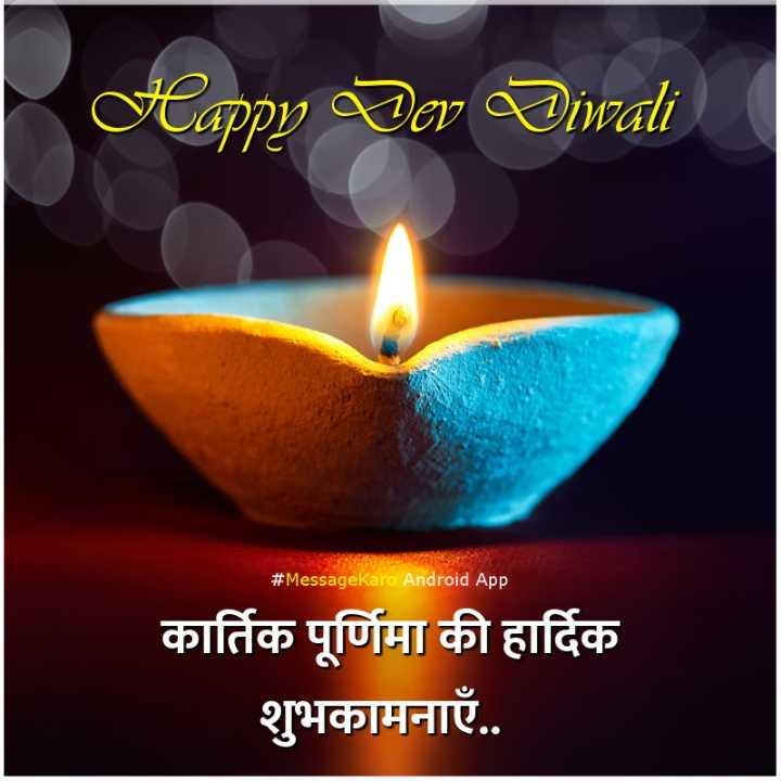 🙏 भक्ति - Happy Dev Diwali # Messagekaro Android App कार्तिक पूर्णिमा की हार्दिक शुभकामनाएँ . . - ShareChat