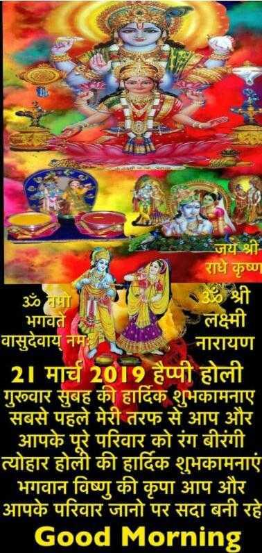 भक्ति - ॐो । जय श्री राधे कृष्ण ॐ श्री भगवते लक्ष्मी वासुदेवाय नमः नारायण ' 21 मार्च 2019 हैप्पी होली ' गुरूवार सुबह की हार्दिक शुभकामनाए   सबसे पहले मेरी तरफ से आप और   आपके पूरे परिवार को रंग बीरंगी त्योहार होली की हार्दिक शुभकामनाएं   भगवान विष्णु की कृपा आप और । ' आपके परिवार जानो पर सदा बनी रहे Good Morning - ShareChat