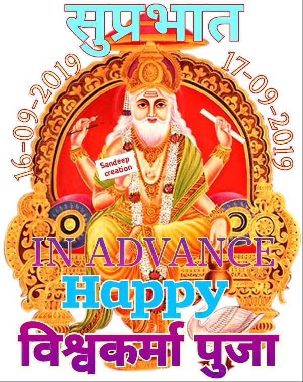 🌅 भक्ति - सुप्रभात 09 - 2070 ICA1 - 09 - 2019 Sandeep creation E ADVA trvou Happy विश्वकर्मा पुजा - ShareChat