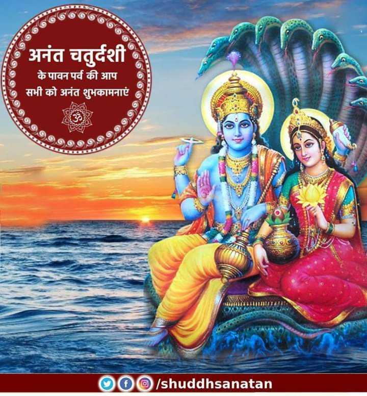 🙏 भक्ति - 16७७७ 1666 अनंत चतुर्दशी के पावन पर्व की आप सभी को अनंत शुभकामनाएं MITAL QO / shuddhsanatan - ShareChat