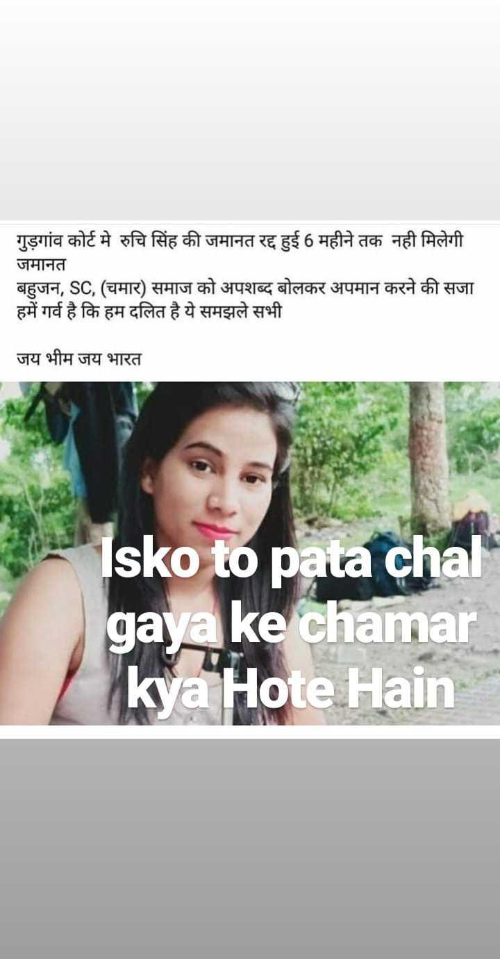🙏 भक्ति - गुड़गांव कोर्ट में रुचि सिंह की जमानत रद्द हुई 6 महीने तक नही मिलेगी जमानत बहुजन , SC , ( चमार ) समाज को अपशब्द बोलकर अपमान करने की सजा हमें गर्व है कि हम दलित है ये समझले सभी जय भीम जय भारत Isko to pata chal gaya ke chamar kya Hote Hain - ShareChat