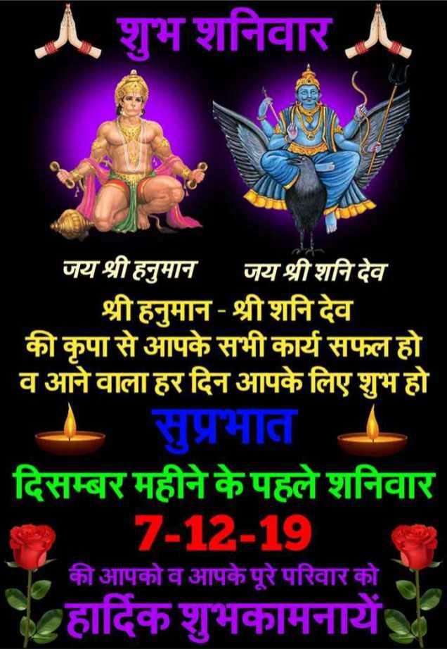 🙏 भक्ति - शुभ शनिवार जय श्री हनुमान जय श्री शनि देव श्री हनुमान - श्री शनि देव की कृपा से आपके सभी कार्य सफल हो व आने वाला हर दिन आपके लिए शुभ हो सप्रभात - दिसम्बर महीने के पहले शनिवार 7 - 12 - 19 की आपको व आपके पूरे परिवार को हार्दिक शुभकामनायें - ShareChat