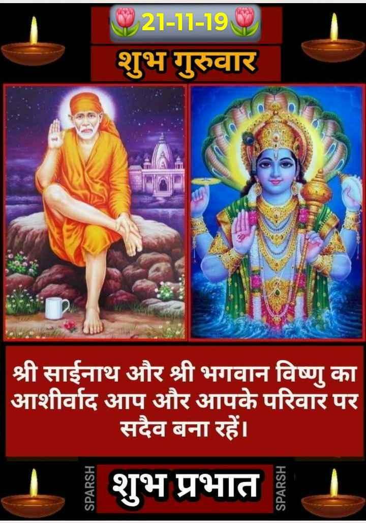 🙏 भक्ति - 921 - 11 - 19 शुभ गुरुवार श्री साईनाथ और श्री भगवान विष्णु का आशीर्वाद आप और आपके परिवार पर सदैव बना रहें । SPARSH शुभ प्रभात SPARSH - ShareChat