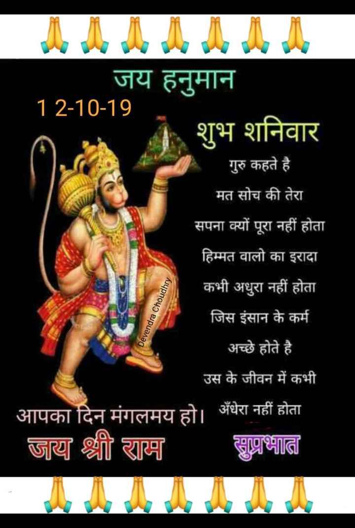 🙏 भक्ति - जय हनुमान 12 - 10 - 19 शुभ शनिवार गुरु कहते है मत सोच की तेरा सपना क्यों पूरा नहीं होता हिम्मत वालो का इरादा कभी अधुरा नहीं होता जिस इंसान के कर्म Devendra Choudhry अच्छे होते है उस के जीवन में कभी आपका दिन मंगलमय हो । अँधेरा नहीं होता जय श्री राम सुप्रभात - ShareChat