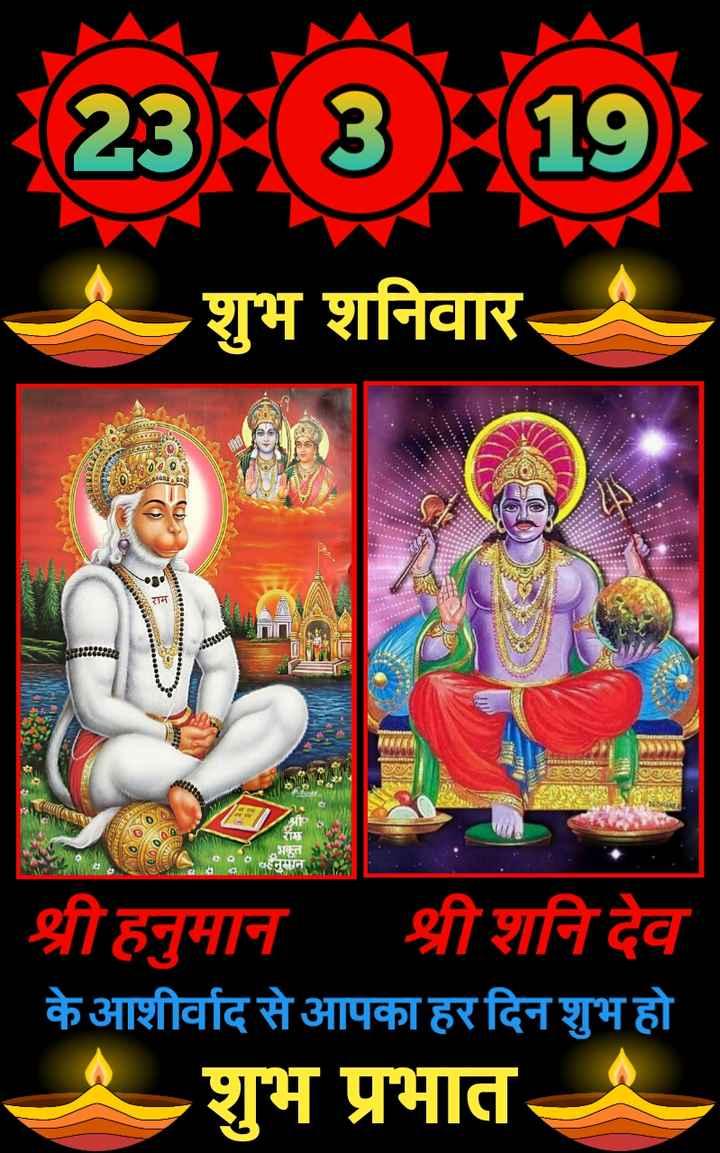 🙏 भक्ति - 28319 ) शुभ शनिवार s s 10 । । श्री हनुमान श्री शनिदेव के आशीर्वाद से आपका हर दिन शुभ हो शुभ प्रभात - ShareChat