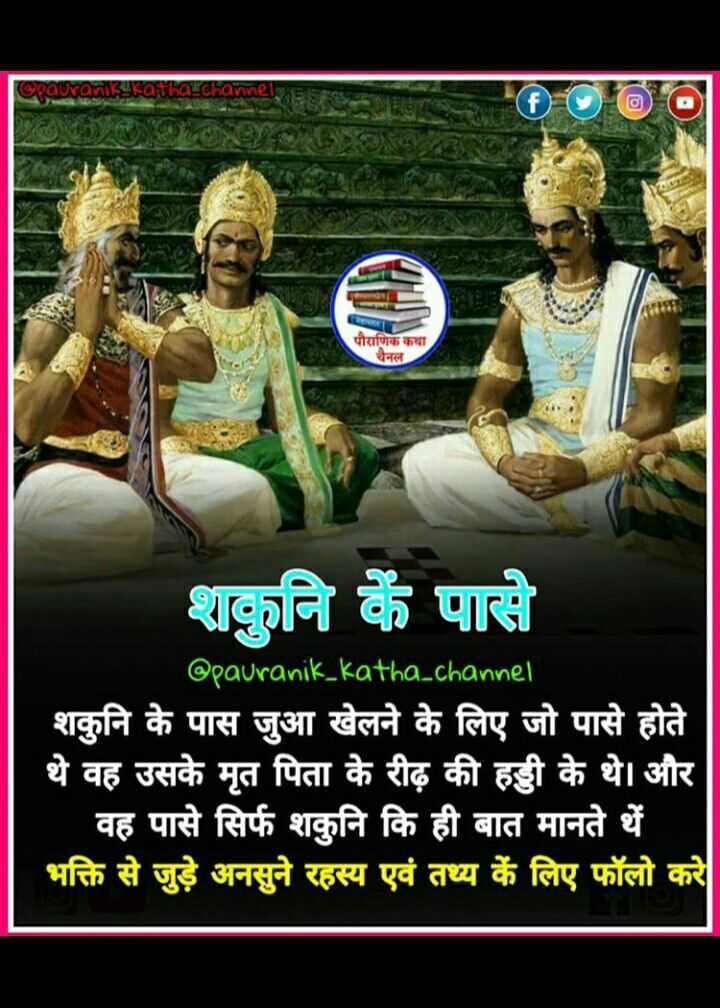 🙏 भक्ति - auranik carika channels ( a ) पौराणिक कथा चैनल शकुनि के पासे @ pauranik _ katha _ channel शकुनि के पास जुआ खेलने के लिए जो पासे होते थे वह उसके मृत पिता के रीढ़ की हड्डी के थे । और वह पासे सिर्फ शकुनि कि ही बात मानते थें भक्ति से जुड़े अनसुने रहस्य एवं तथ्य के लिए फॉलो करें - ShareChat