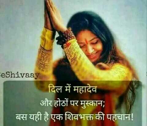 🙏 भक्ति - eShivaay दिल में महादेव और होठों पर मुस्कान ; बस यही है एक शिवभक्त की पहचान ! - ShareChat