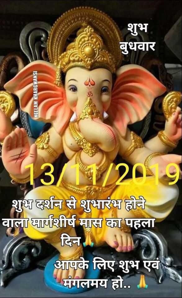 🙏 भक्ति - शुभ बुधवार NEELAM KHARGWANSI 3 / 11 / 20 शुभ दर्शन से शुभारंभ होने वाला मार्गशीर्ष मास का पहला दिन आपके लिए शुभ एवं ' मंगलमय हो . . 1 0 - ShareChat