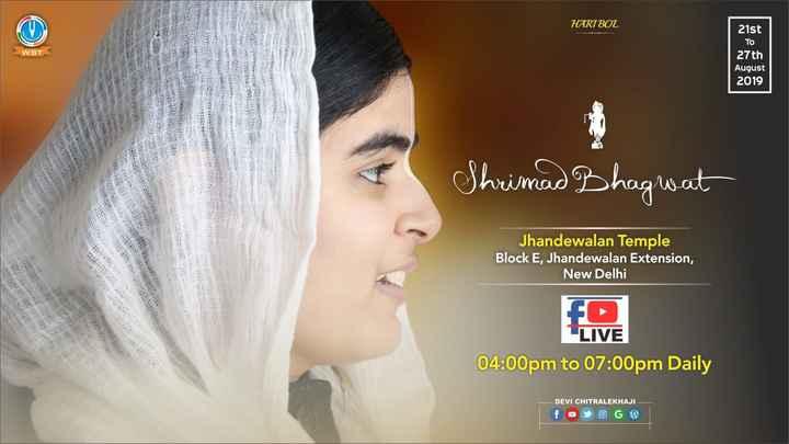 🙏 भक्ति - HART BOZ 21st TO 27th August 2019 Shrimad Bhagwat Jhandewalan Temple Block E , Jhandewalan Extension , New Delhi LIVE 04 : 00pm to 07 : 00pm Daily DEVI CHITRALEKHAJI foy @ GB - ShareChat