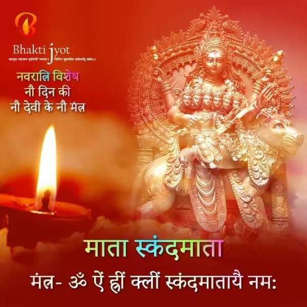 🙏 भक्ति - Bhakti jyot पाया गझाल्यारा सूर्गहरोटि तापमान माँग तासामु तावा । । नवरात्रि विशेष नौ दिन की नौ देवी के नौ मंत्र माता स्कंदमाता मंत्र - ॐ ऐं ह्रीं क्लीं स्कंदमातायै नमः - ShareChat