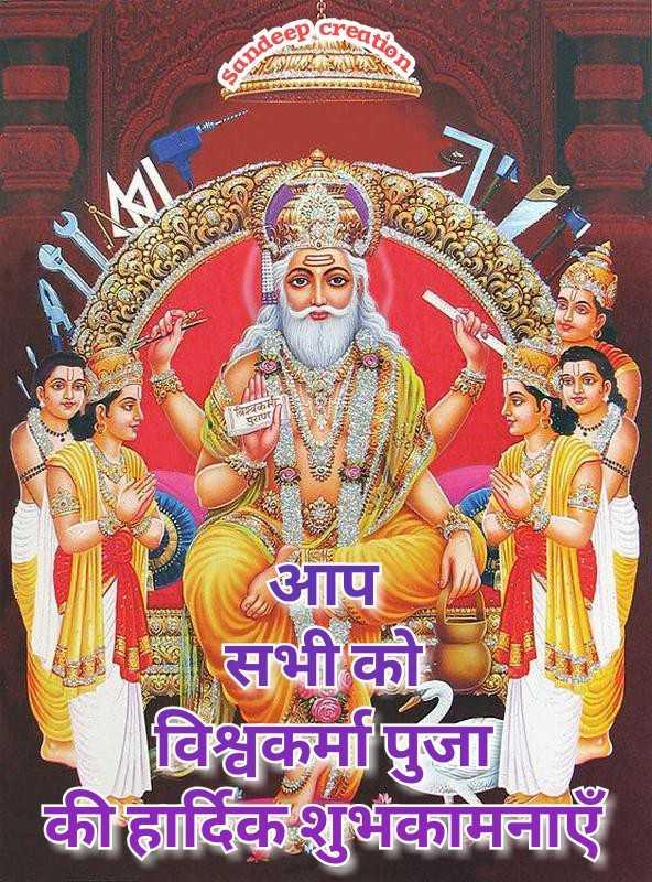🌅 भक्ति - anayer ocreation Sand Katha आप 05 सभी को विश्वकर्मा पुजा की हार्दिक शुभकामनाएँ - ShareChat