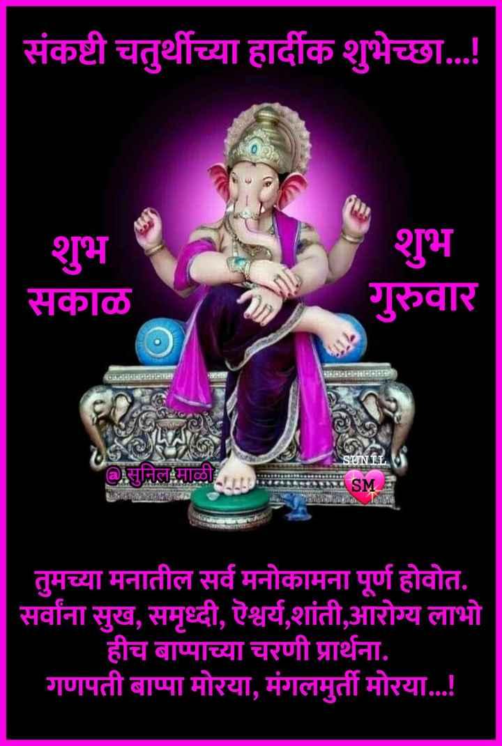 🙏भक्ती स्टेट्स - संकष्टी चतुर्थीच्या हार्दीक शुभेच्छा . . . ! शुभ शुभ सकाळ गुरुवार aller SUNIL @ सुनिल माळी ISM तुमच्या मनातील सर्व मनोकामना पूर्ण होवोत . सर्वांना सुख , समृध्दी , ऐश्वर्य , शांती , आरोग्य लाभो हीच बाप्पाच्या चरणी प्रार्थना . गणपती बाप्पा मोरया , मंगलमुर्ती मोरया . . . ! - ShareChat