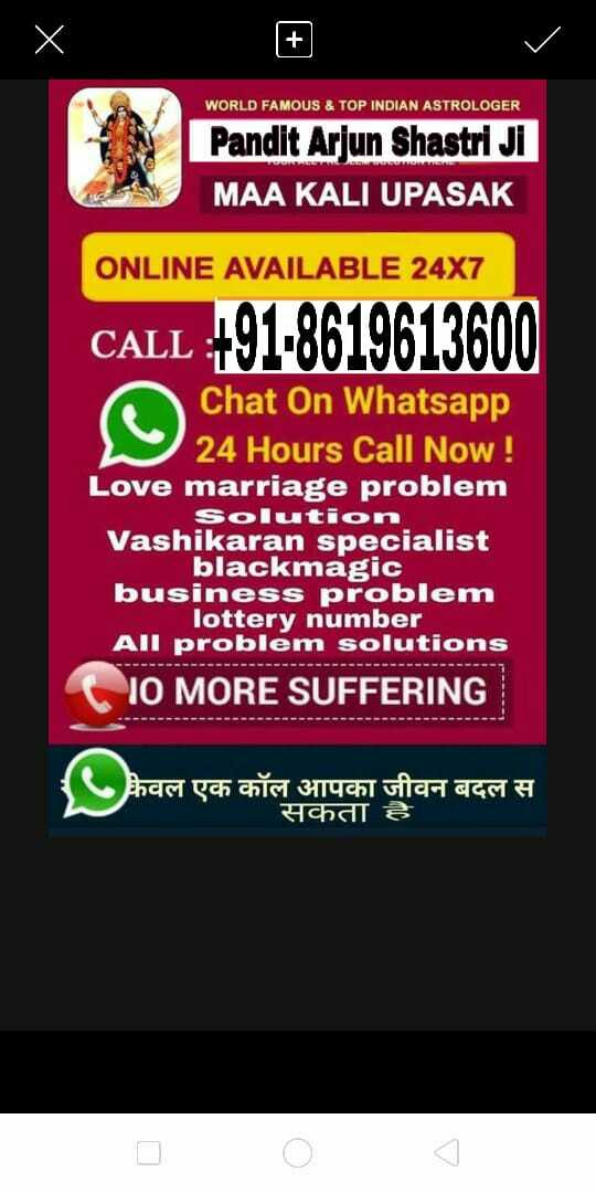 🙏भक्ती स्टेट्स - WORLD FAMOUS & TOP INDIAN ASTROLOGER Pandit Arjun Shastri Ji MAA KALI UPASAK ONLINE AVAILABLE 24X7 CALL + 91 - 8619613600 Chat On Whatsapp 24 Hours Call Now ! Love marriage problem Solution Vashikaran specialist blackmagic business problem lottery number All problem solutions JO MORE SUFFERING केवल एक कॉल आपका जीवन बदल स सकता है - ShareChat