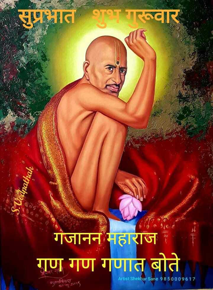 🙏भक्ती स्टेट्स - सुप्रभात STOT गरूवार S . Vedpathak गजानन महाराज गण गण गणात बोते Artist Shekhar Sane 9850009617 २८५निस - ShareChat