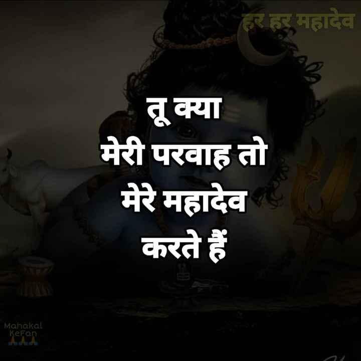 🙏भक्ती स्टेट्स - हर हर महादेव तू क्या मेरी परवाह तो मेरे महादेव करते हैं Mahakal Kefan - ShareChat