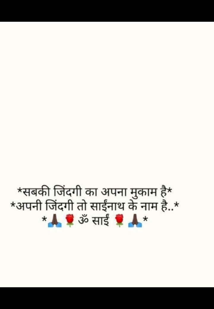 🙏भक्ती स्टेट्स - * सबकी जिंदगी का अपना मुकाम है । * अपनी जिंदगी तो साईंनाथ के नाम है . . * _ _ _ * . ॐ साईं . . * - ShareChat