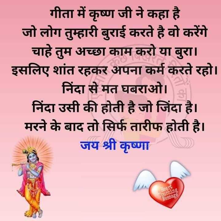 🙏भक्ती स्टेट्स - गीता में कृष्ण जी ने कहा है जो लोग तुम्हारी बुराई करते है वो करेंगे चाहे तुम अच्छा काम करो या बुरा । इसलिए शांत रहकर अपना कर्म करते रहो । निंदा से मत घबराओ । निंदा उसी की होती है जो जिंदा है । मरने के बाद तो सिर्फ तारीफ होती है । जय श्री कृष्णा DuCine essage - ShareChat