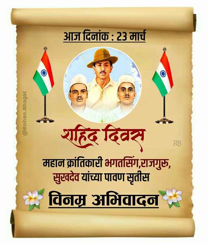 💐भगतसिंग शहीद दिवस - आज दिनांक : 23 मार्च है है @ Rohan . Bhagat शहिद दिवस महान क्रांतिकारी भगतसिंग , राजगुळ , सुस्वदेव यांच्या पावण कृतीस विनम्र अभिवादन - ShareChat