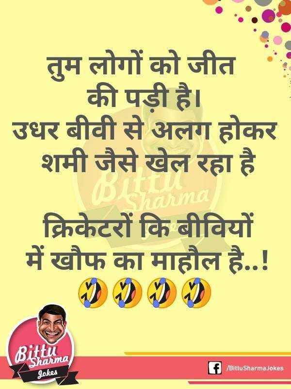 🏆 भगवा जर्सी में टीम इंडिया 🧡 - तुम लोगों को जीत की पड़ी है । उधर बीवी से अलग होकर शमी जैसे खेल रहा है । क्रिकेटरों कि बीवियों में खौफ का माहौल है . . ! Bittu Sharma Jokes f / Bittu Sharma Jokes - ShareChat