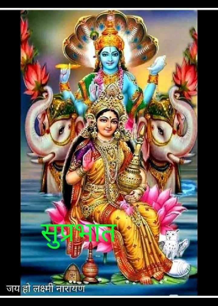 🙏 भगवान विष्णु - ' जय हो लक्ष्मी नारायण - ShareChat