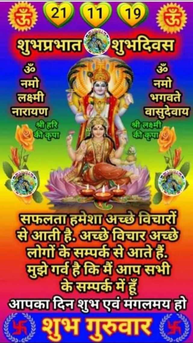 🙏 भगवान विष्णु - ॐ 211119 ॐ शुभप्रभात शुभदिवस 30 नमो नमो भगवते लक्ष्मी नारायण श्री हरि ( शकी कृपा वासुदेवाय श्री लक्ष्मी की कुपा सफलता हमेशा अच्छे विचारों से आती है . अच्छे विचार अच्छे लोगों के सम्पर्क से आते हैं . मुझे गर्व है कि मैं आप सभी के सम्पर्क में हूँ आपका दिन शुभ एवं मंगलमय हो शुभ गुरुवार - ShareChat