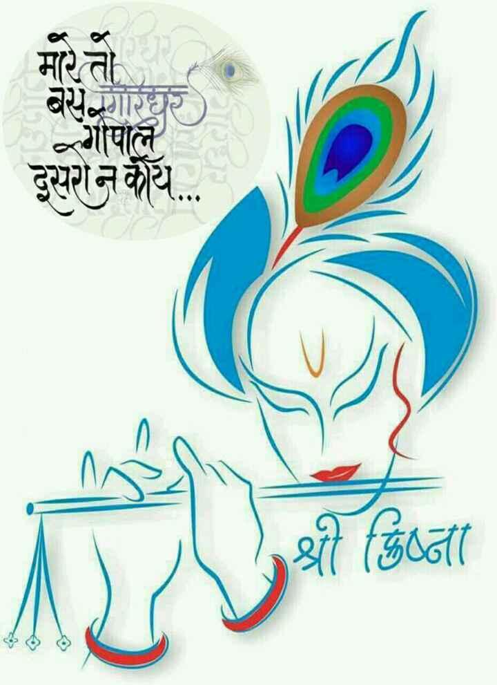 🙏 भगवान विष्णु - मरेत बेयर पत्नि इसरो न कय . . / श्री छिना - ShareChat