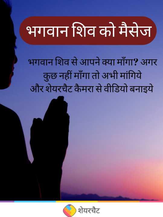 भगवान शिव को मैसेज - भगवान शिव को मैसेज भगवान शिव से आपने क्या माँगा ? अगर कुछ नहीं माँगा तो अभी मांगिये और शेयरचैट कैमरा से वीडियो बनाइये शेयरचैट - ShareChat