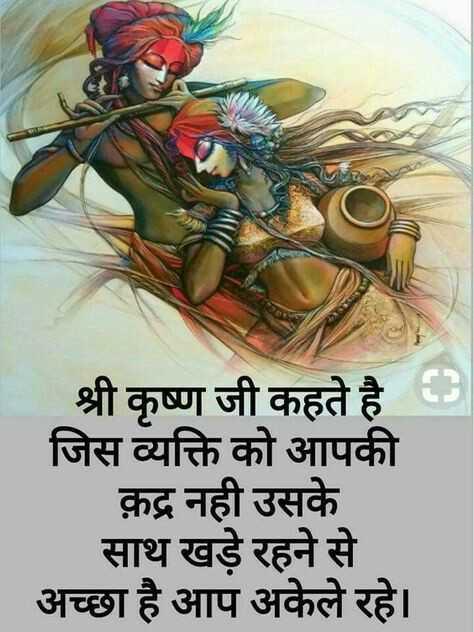 🎵भजन कीर्तन - श्री कृष्ण जी कहते है जिस व्यक्ति को आपकी क़द्र नही उसके साथ खड़े रहने से अच्छा है आप अकेले रहे । - ShareChat