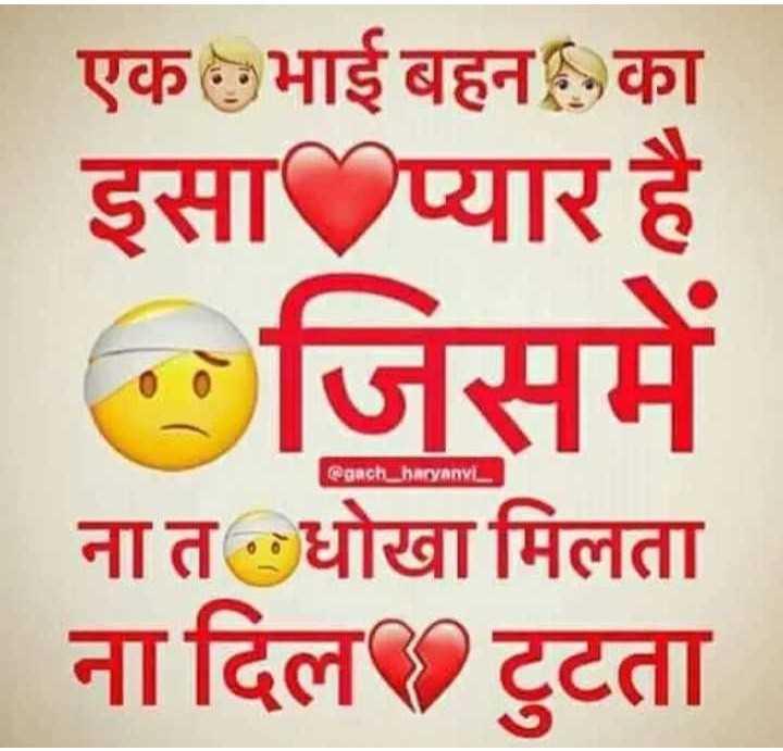 भाई दूज - एक भाई बहन का इसा प्यार है जिसमें ना त धोखा मिलता ना दिल टुटता @ anch _ haryany - ShareChat