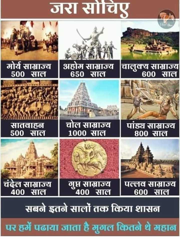 👦🏻 भाई-दूज - जरा सोचिए मोर्य साम्राज्य | अहोम साम्राज्य चालुक्य साम्राज्य 500 साल 650 साल 600 साल REET thiDhun सातवाहन 500 साल चोल साम्राज्य पांड्य साम्राज्य 1000 साल 800 साल चंदेल साम्राज्य | गुप्त साम्राज्य 400 साल | पल्लव साम्राज्य 600 साल सबने इतने सालों तक किया शासन | पर हमें पढाया जाता है मुगल कितने थे महान - ShareChat