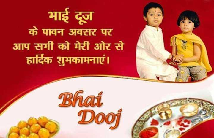 👦🏻 भाई-दूज - भाई दूज के पावन अवसर पर आप सभी को मेरी ओर से हार्दिक शुभकामनाएं । Bhai Dooj - ShareChat