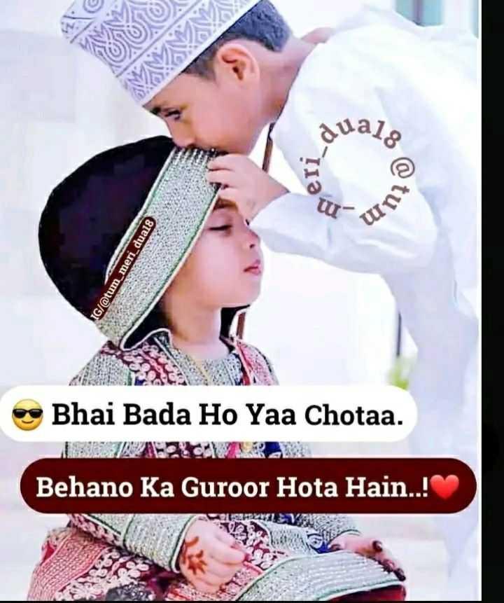 👫 भाई बहन - duala IG / @ tum _ meri _ dual8 e Bhai Bada Ho Yaa Chotaa . Behano Ka Guroor Hota Hain . ! - ShareChat