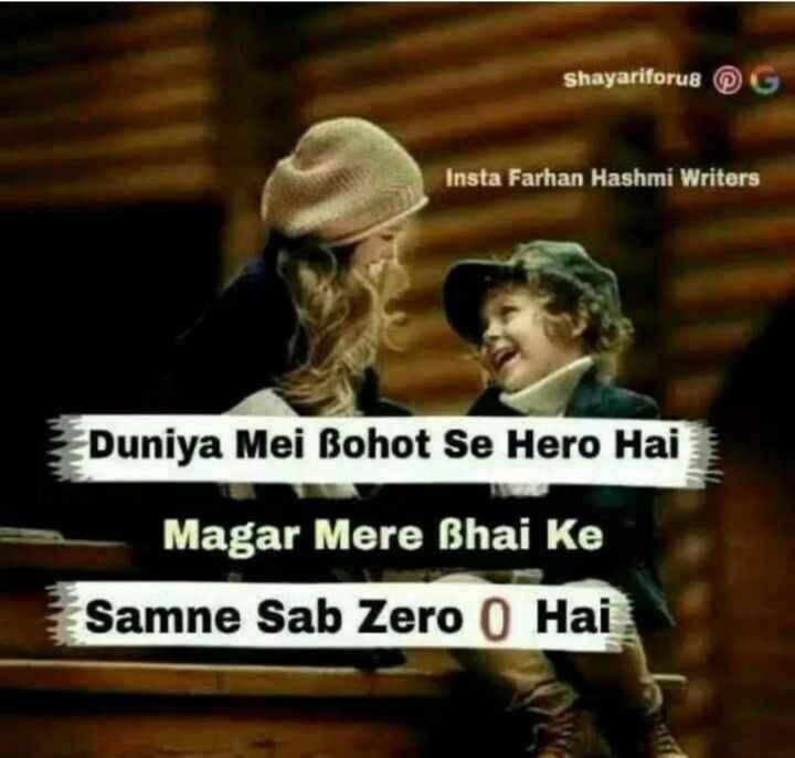👫भाई बहन - Shayariforu8 OG Insta Farhan Hashmi Writers Duniya Mei Bohot Se Hero Hai Magar Mere Bhai Ke Samne Sab Zero 0 Hai - ShareChat